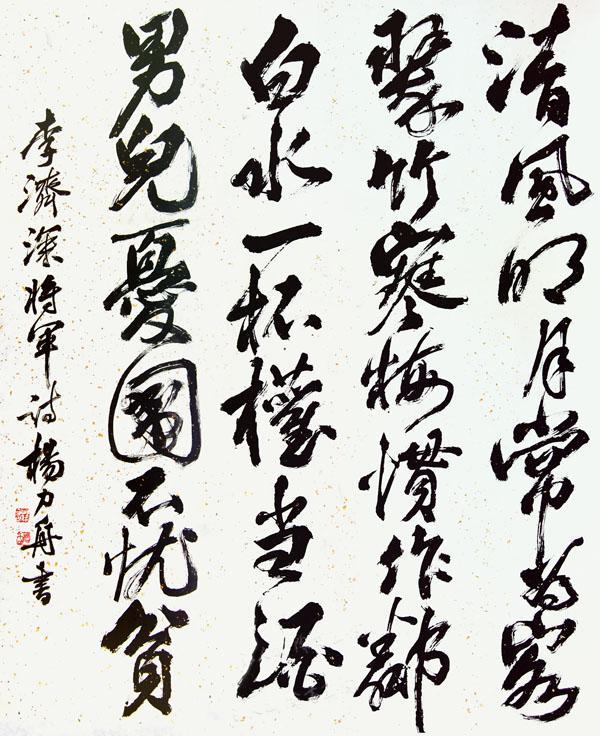杨力舟书法